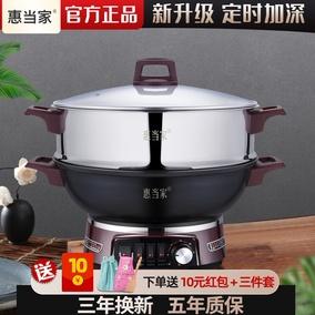 惠当家电炒锅多功能定时铸铁电热锅