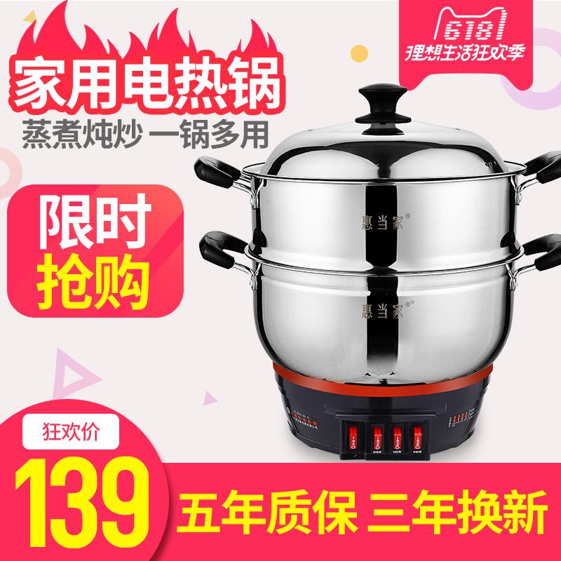 有用过惠当家 HDJDG电热火锅的吗,怎么样