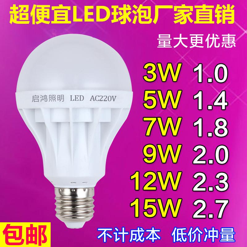 LED�襞�E27E14螺口B22卡口�能球泡3w5w9瓦15w暖白光家用客�d照明