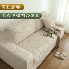 沙发套全包万能套罩弹力四季通用定做全包北欧布艺加厚高档订做