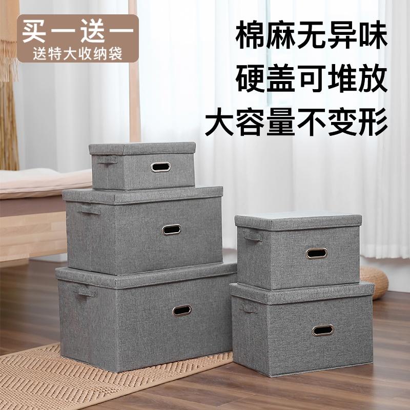 折叠衣物收纳箱布艺衣柜收纳盒大号加厚衣服整理箱家用储物箱盒子