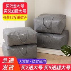 装被子的袋子超大收纳袋衣服棉被家用整理袋衣物搬家打包袋行李袋