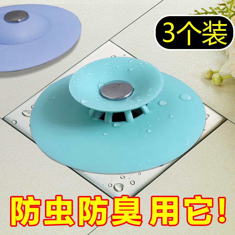 3个防臭防虫器地漏盖圆形地塞卫生间下水道硅胶飞碟式按压神器满19.80元可用11元优惠券