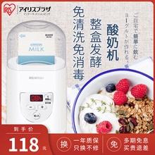 日本爱丽思IRIS家用酸奶机小型宿舍全自动迷你多功能自制米酒发酵