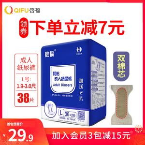 启福成人纸尿裤老人用尿不湿男女老年人护理尿裤L码非拉拉裤38片