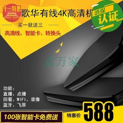全新融合型北京歌华有线高清4K机顶盒送智能卡送影视会员支持WiFi