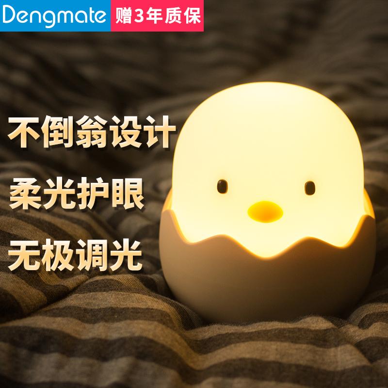 50.00元包邮创意床头婴儿哺乳喂奶儿童卧室充电式插电睡眠护眼小夜灯夜光台灯