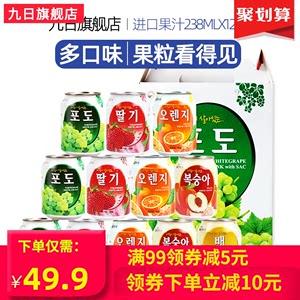 九日韩国进口 果粒果肉饮料 葡萄多口味整箱果汁 238ml*12罐批发