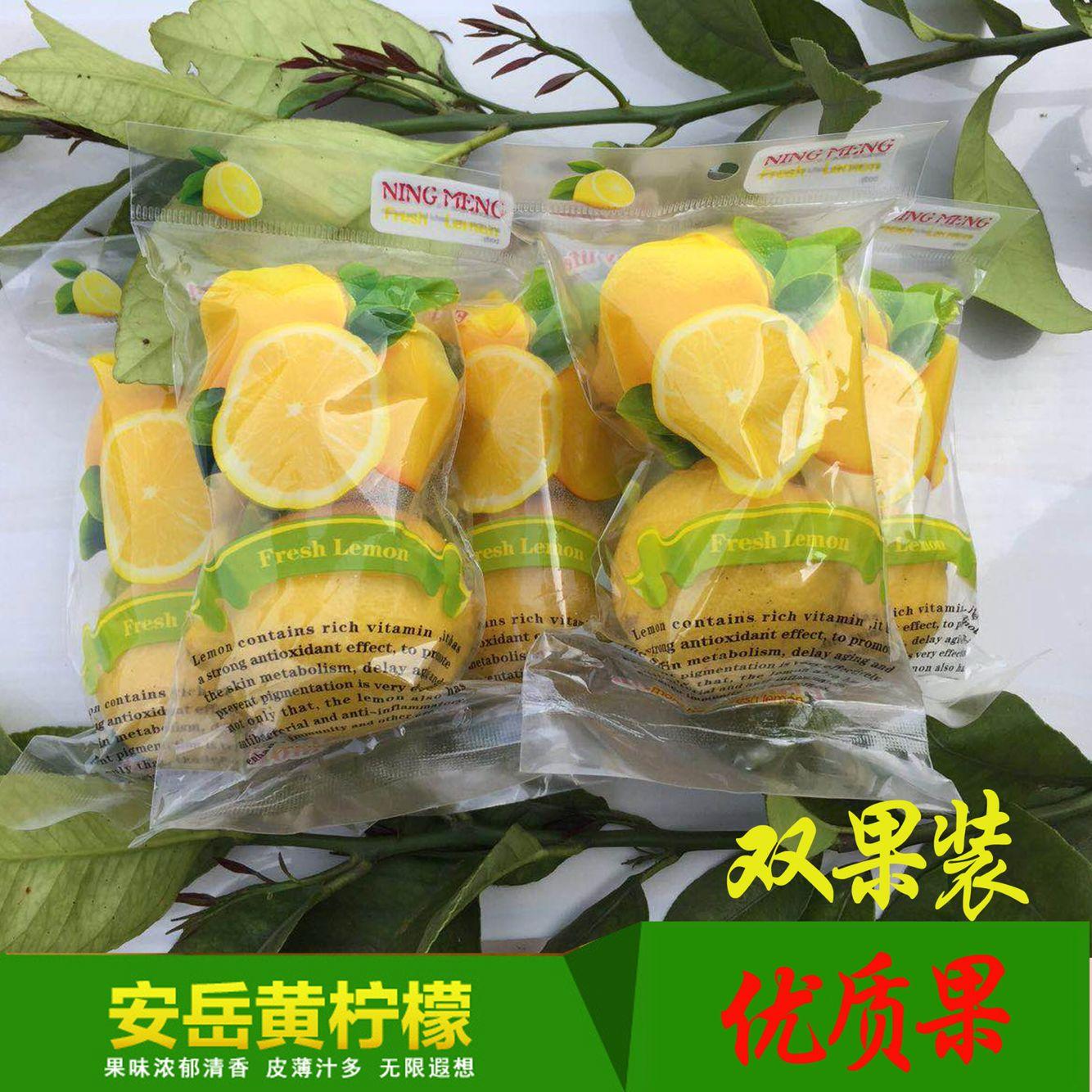 限7000张券四川原产地直发安岳新鲜黄柠檬双胞胎情侣装10斤皮薄爽口多汁包邮