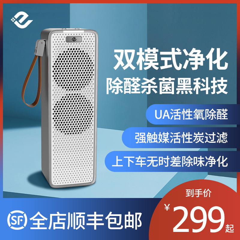 On board air purifier for new car formaldehyde removal and odor elimination