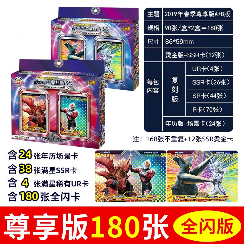 (用5元券)尊享版奥特曼卡片84张不重复+6张烫金版金卡满星UR收藏册SSR全套