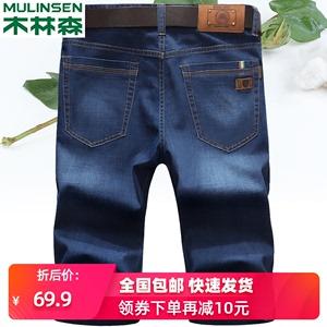木林森牛仔短裤男夏季薄款弹力男士五分裤子宽松直筒马裤七分中裤