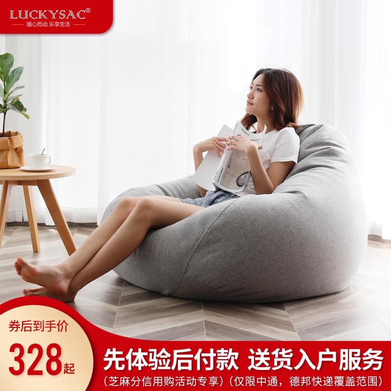 luckysac懶人沙發豆袋EPP可拆洗單人小沙發臥室陽臺躺椅榻榻米