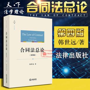 正版 2018新版 合同法总论 第四版第4版 韩世远 合同法教材法学教材 民法总则 韩世远合同法总论教材 合同变更民法解释论 法律