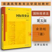 第5版 国际投资法 国际投资法教材 余劲松 黄皮教材 现货正版 法律版 2018新版 法律 大学本科考研法学教材 第五版 对外投资管理制度