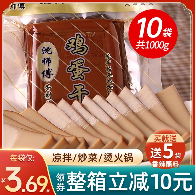 沈师傅鸡蛋干10袋四川特产成都卤味豆腐干整箱豆干零食小吃批发