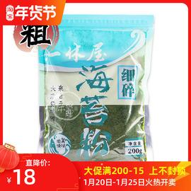 粗青海苔粉 日本料理寿司青粉 紫菜粉碎包饭材料青海苔屑 200g