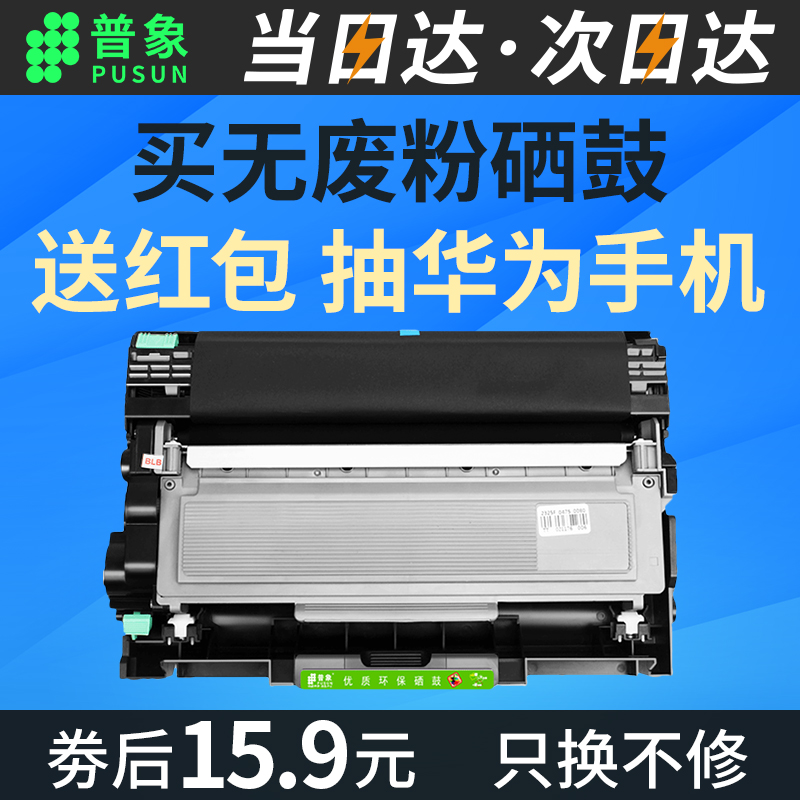 适用兄弟MFC7380粉盒TN2325硒鼓DR2350打印机DCP7180dn 7080D 7480D7880dn hl2260d 2560dn 2260 dcp7080墨盒