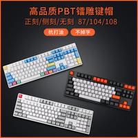 机械键盘PBT个性键帽 87/104/108键 王自如/大碳/粉笔套/Dolch 多种经典配色可选可爱樱桃3800/3000/3494适用