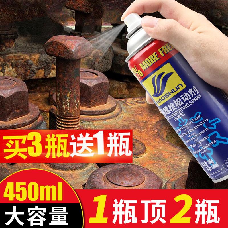 好顺螺栓松动剂防锈润滑剂汽车强力去锈水润滑油门锁窗金属除锈剂