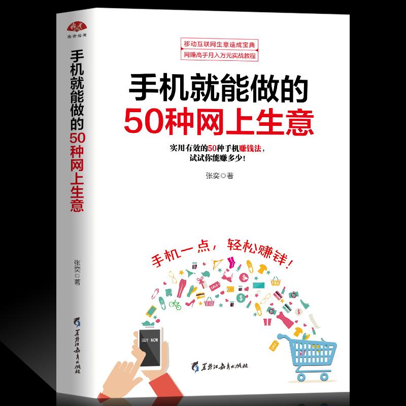正版 手机就能做的50种网上生意 实战攻略汇总, 网络兼职 电子商务个人创业 创业小项目大学生创业足不出户轻松致富创业书籍
