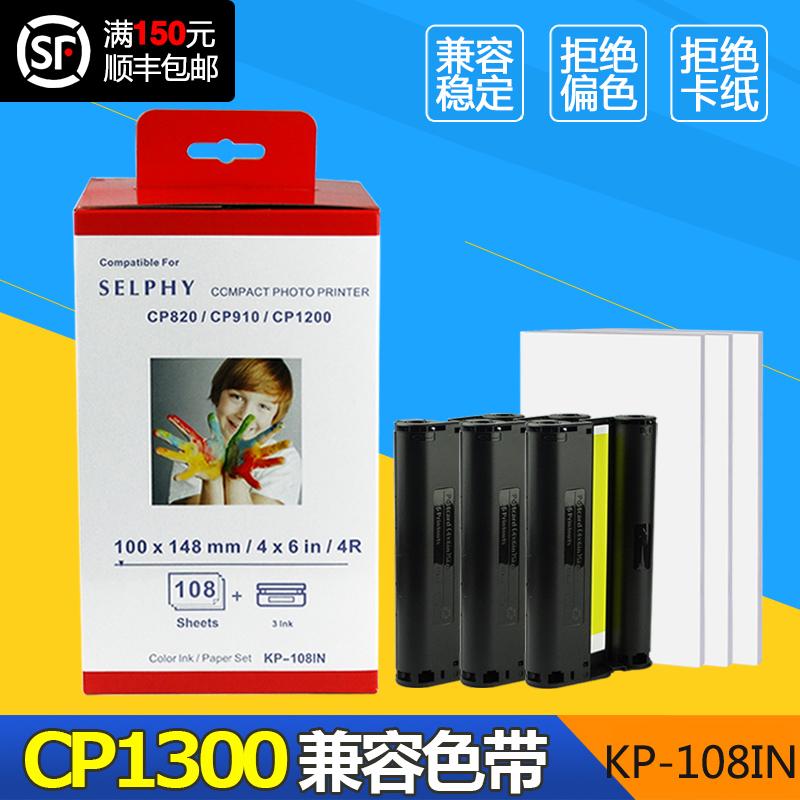 兼容佳能打印机cp1300 cp1200 cp910 cp900墨盒色带 兼容佳能炫飞照片打印机相纸6寸 rp108 kp108 rp54