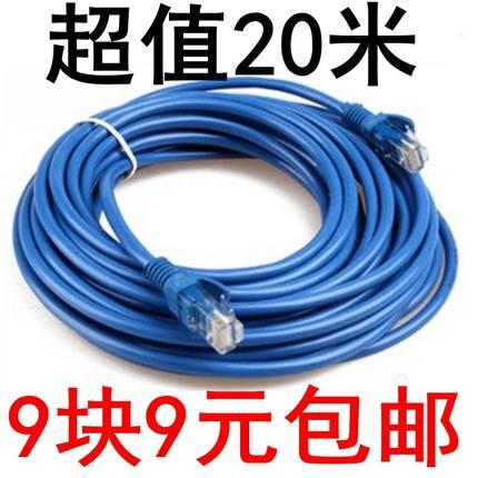 网线20/50米超五类网线高速宽带线室内外路由器网线包邮