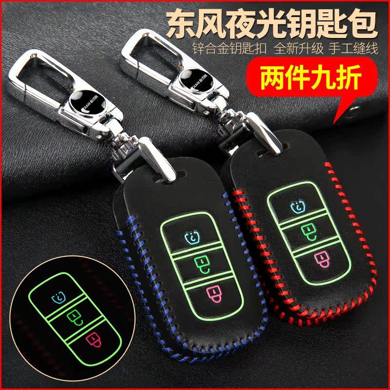 於東風風光580鑰匙包 東風風神AX7 AX3 A30汽車真皮鑰匙包套