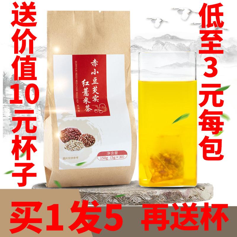 红豆薏米祛湿茶去湿气霍思燕同款赤小豆芡实薏仁茶湿寒重养生茶包