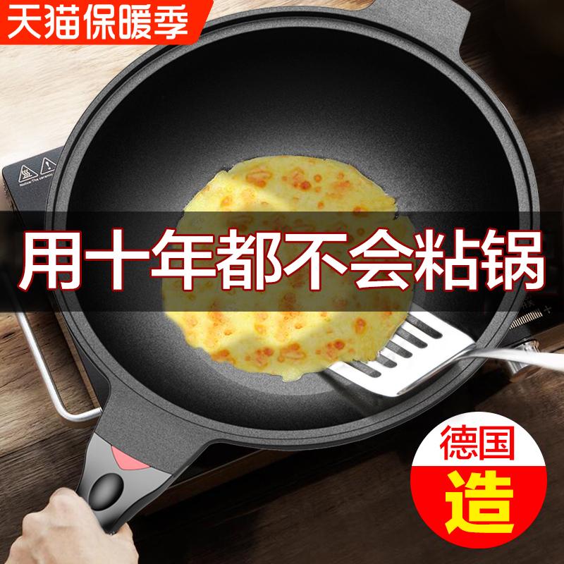 麦饭石炒锅不粘锅无涂层炒菜锅无烟电磁炉平底锅家用燃气灶适用锅