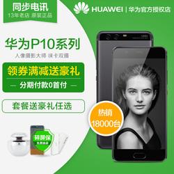 授权正品送豪礼Huawei/华为 P10 Plus全面屏4G手机p10降价p20pro