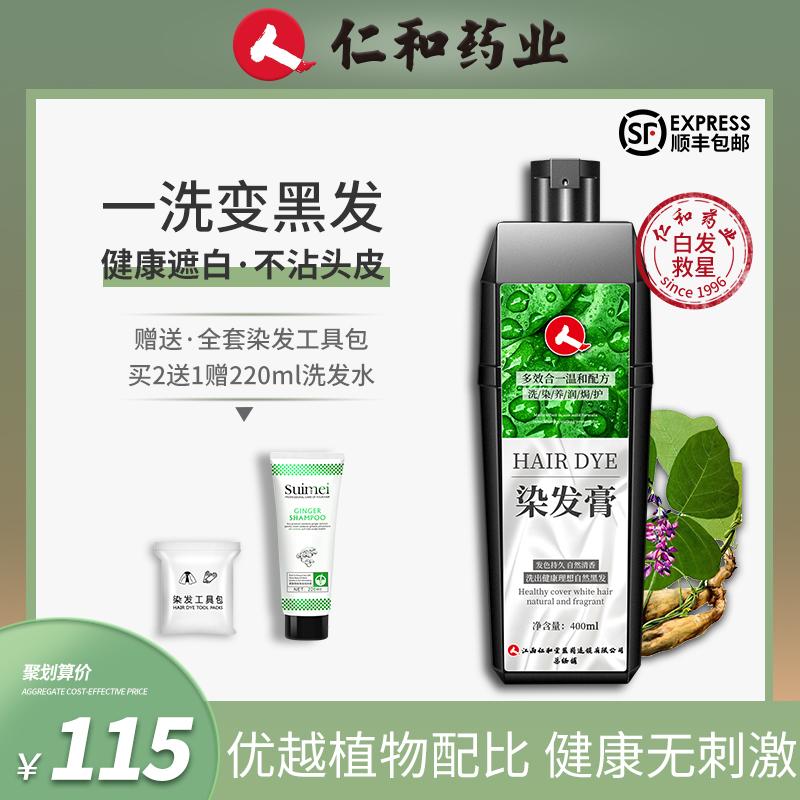 仁和药业一洗黑植物染发剂400ml