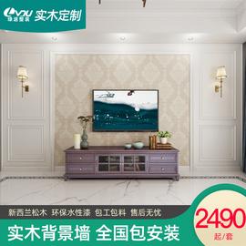 绿途定制实木电视背景墙护墙板美式轻奢客厅装饰造型框架简约欧式