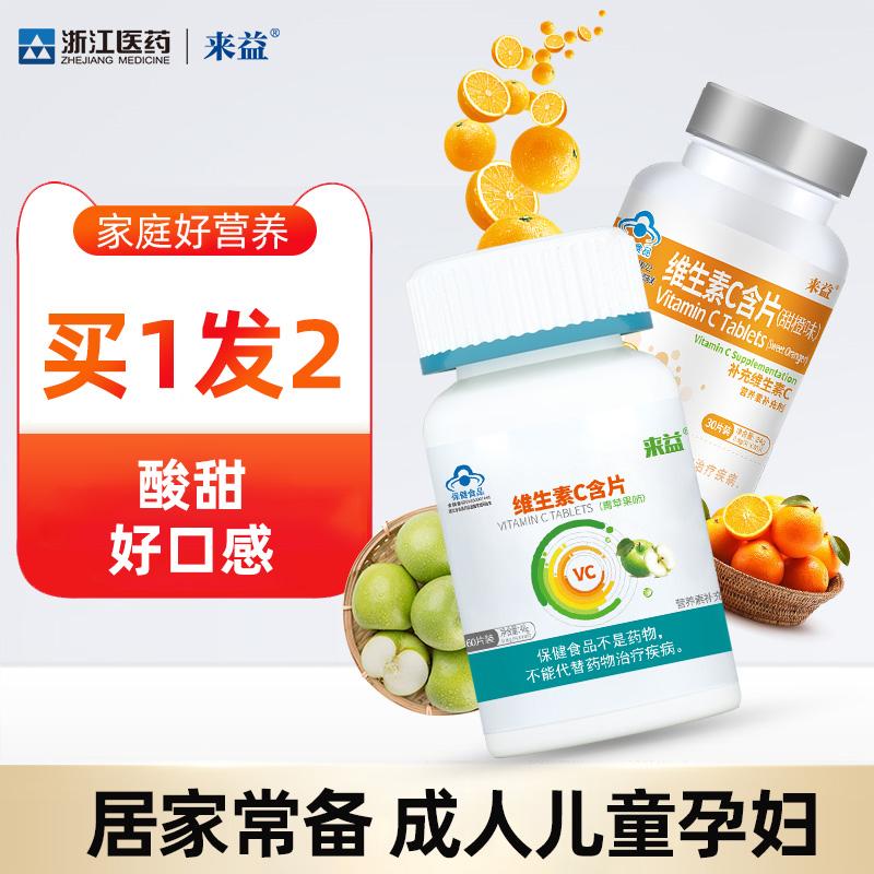 来益vc片维生素c青苹果味60片咀嚼维c成人儿童孕妇乳母官方旗舰店