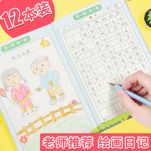 8本儿童绘画日记本小学生一年级2年级幼儿园看图写话的本子画画画图写日记的本子拼音田字格儿童二三年级少儿