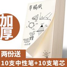 鑫凯洋 草稿本16k纸白纸本400张