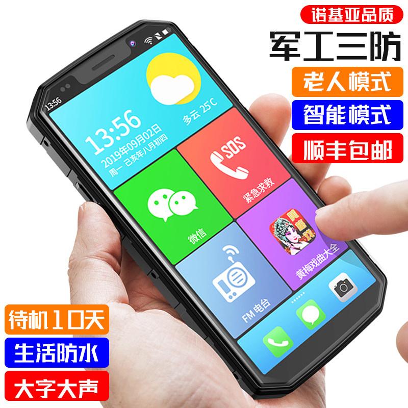 纽曼P10 三防老人智能手机超长待机安卓全网通4G老年机大字大声大屏新款上市正品送适用oppo小米诺基亚耳机