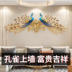 孔雀钟表客厅家用创意大气挂墙挂钟