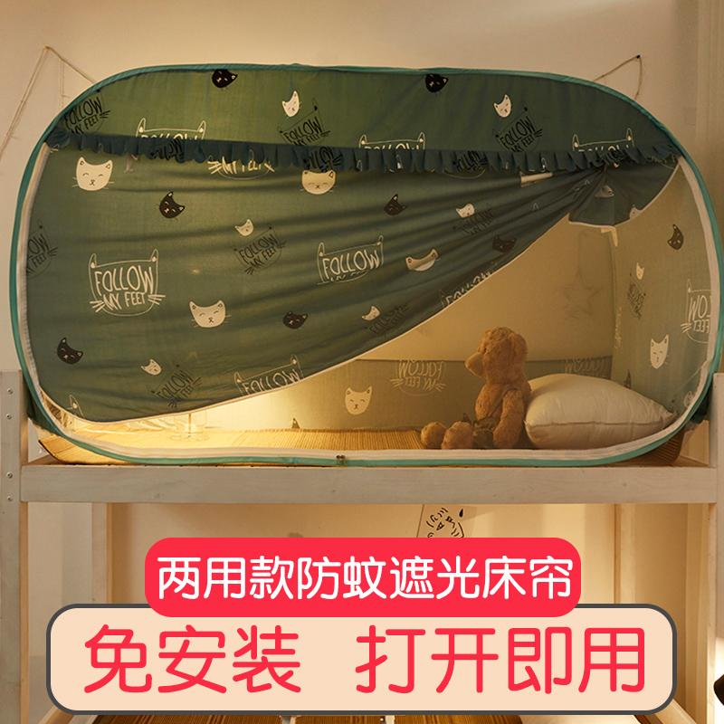 学生上铺一体式宿舍遮光蒙古包床帘好用吗