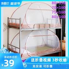 小学生宿舍上下铺蚊帐免安装70/75/80×160/150高90儿童蒙古包床