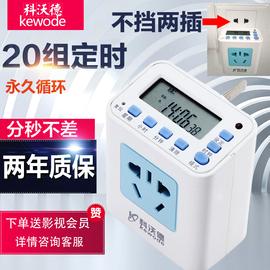 科沃德电源定时插座 定时器开关插座 电子智能时控开关电动车充电