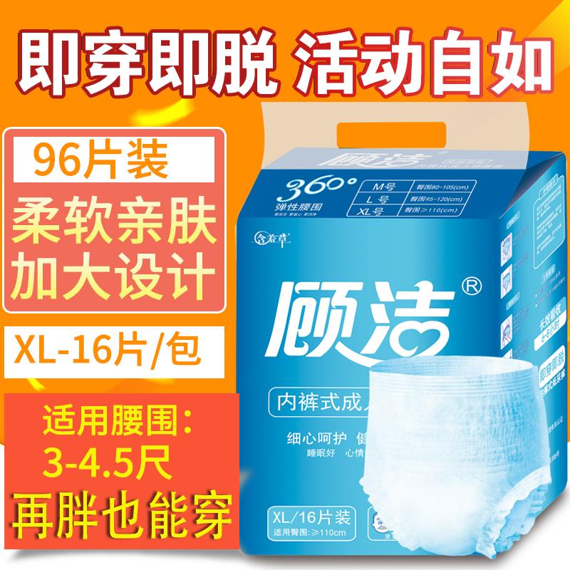 Gu Jie adult lesbian pants elderly XL underwear diapers oversize men and women elderly plus size diapers