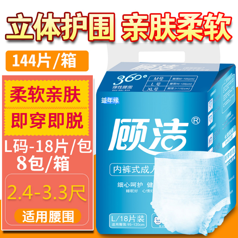 Gu Jie adult pull-up pants L-size elderly diapers for men and women diapers for the elderly postpartum diapers