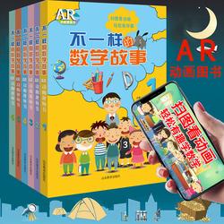 正版现货包邮不一样的数学故事AR动画视频书1-6 6本套装 正版故事读物 小学生课外书科普图书籍 6-12岁适读小学生课外读物儿童文学