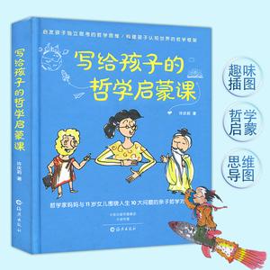 写给孩子的课财商启蒙知识故事书
