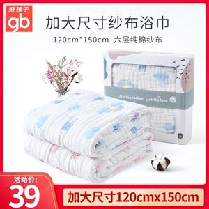 好孩子婴儿浴巾纯棉超柔吸水纱布被宝宝洗澡巾包被新生儿童毛巾被