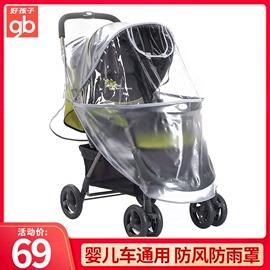 好孩子婴儿推车防风雨罩婴儿车雨罩防风罩通用保暖挡风套推车配件