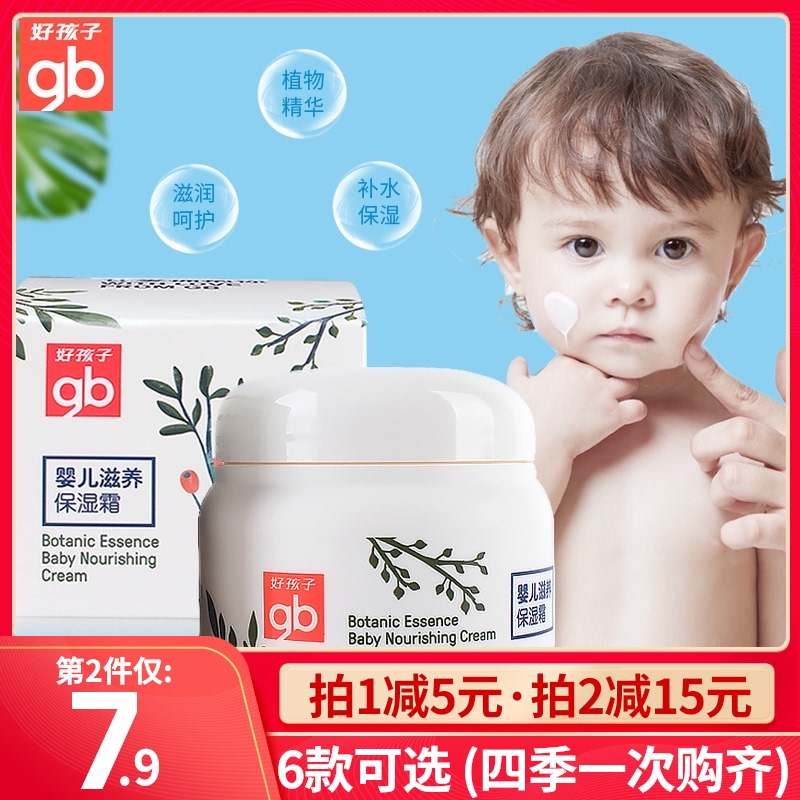 好孩子婴儿滋润保湿霜补水润宝宝擦脸润肤霜脸霜儿童面霜夏季清爽