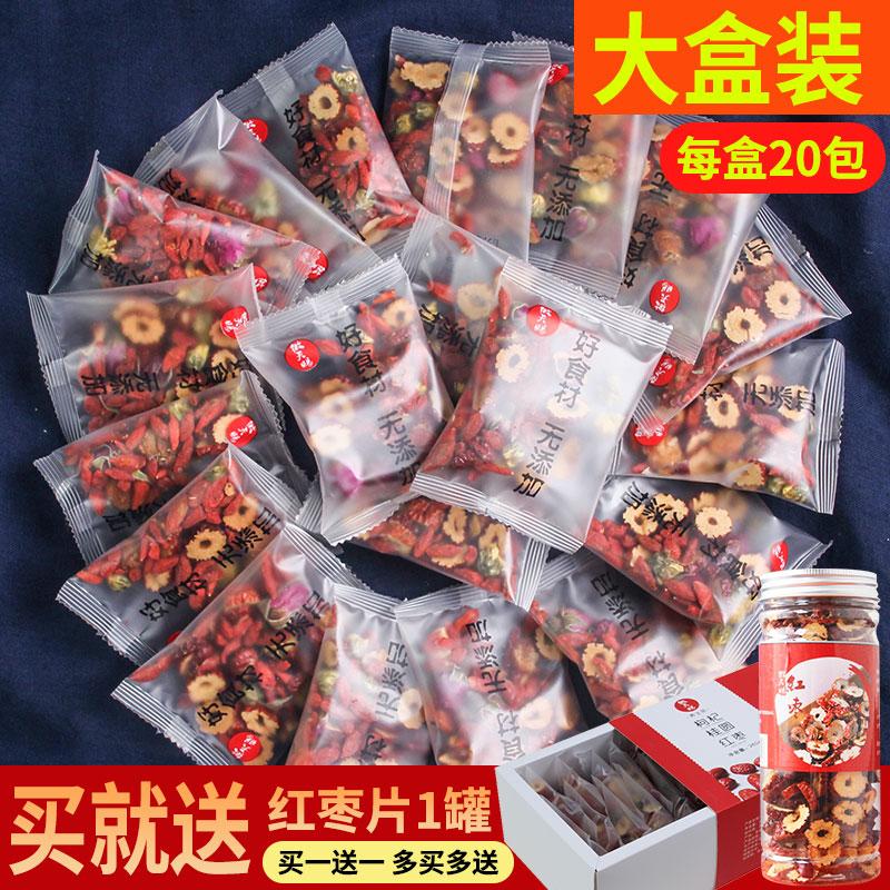 大盒枸杞桂圆红枣茶补气血三宝茶