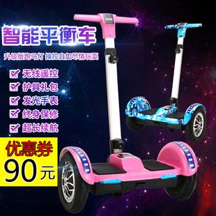 电动智能自平衡车双轮成人代步车儿童两轮带扶手体感扭扭车思维车图片
